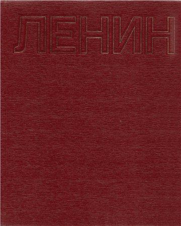 Ленин Кинокадры