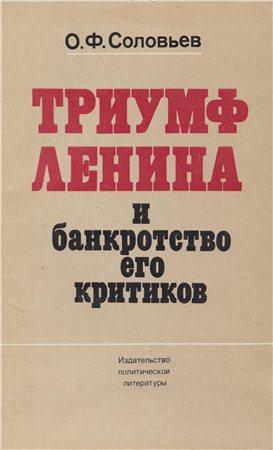 Соловьев Триумф Ленина