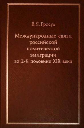В. Я. Гросул