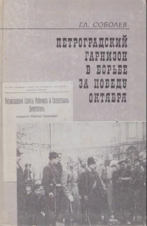Петроградский гарнизон