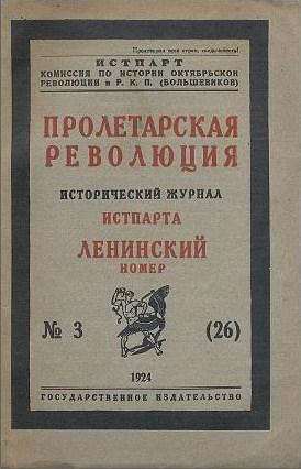 Пролетарская революция