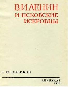 Ленин 1