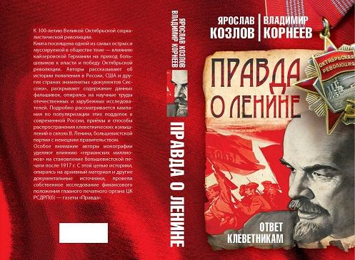 Козлов Я.В., Корнеев В.В. Правда о Ленине. Ответ клеветникам.