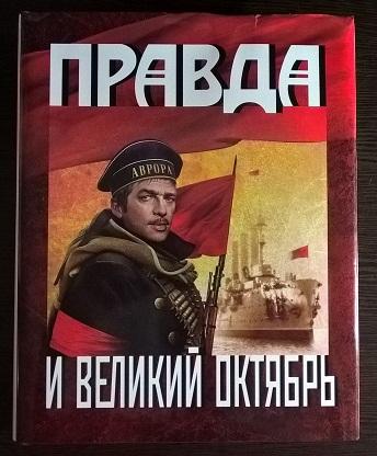 Правда и Великий Октябрь. 2017.