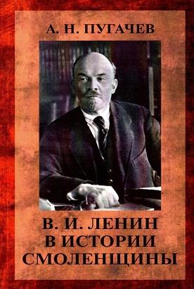 Пугачев А. Н. В. И. Ленин в истории Смоленщины. 2017.  Электронный вариант книги.