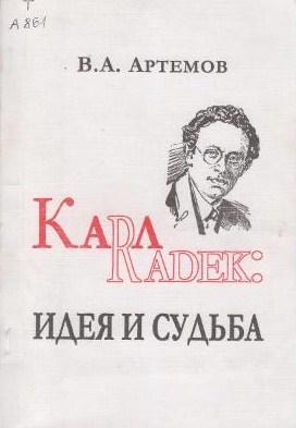 Карл Радек