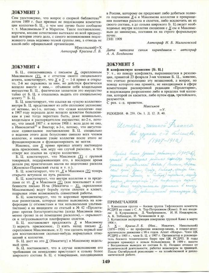 Богданов 6
