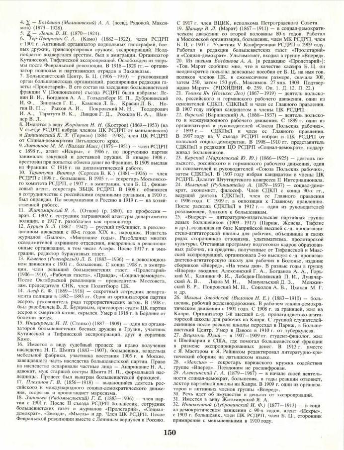 Богданов 7