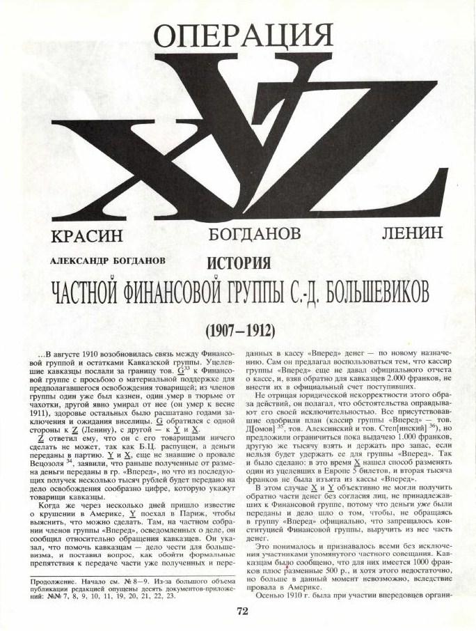 Богданов 8