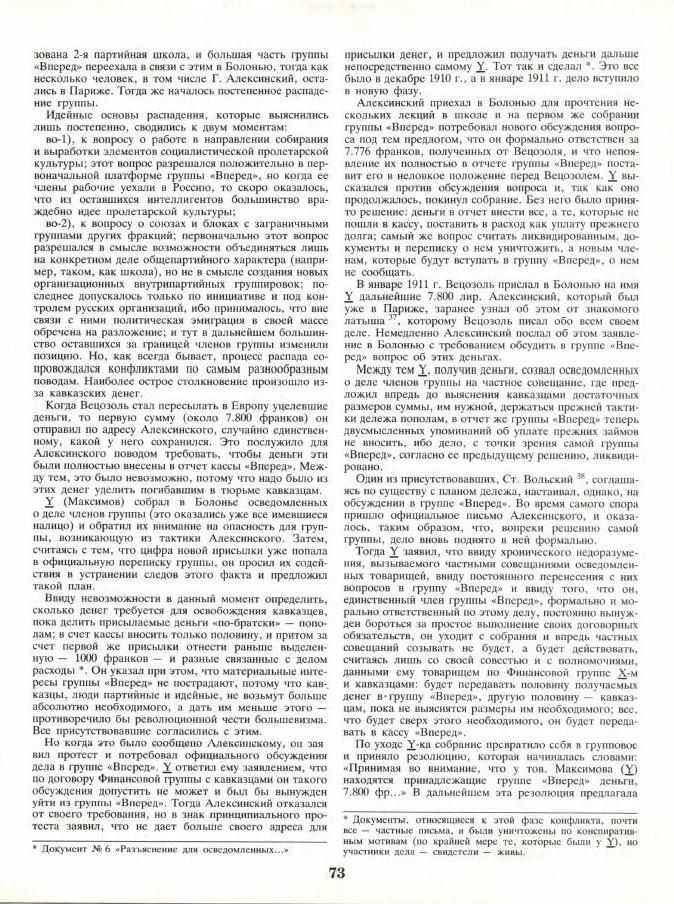 Богданов 9