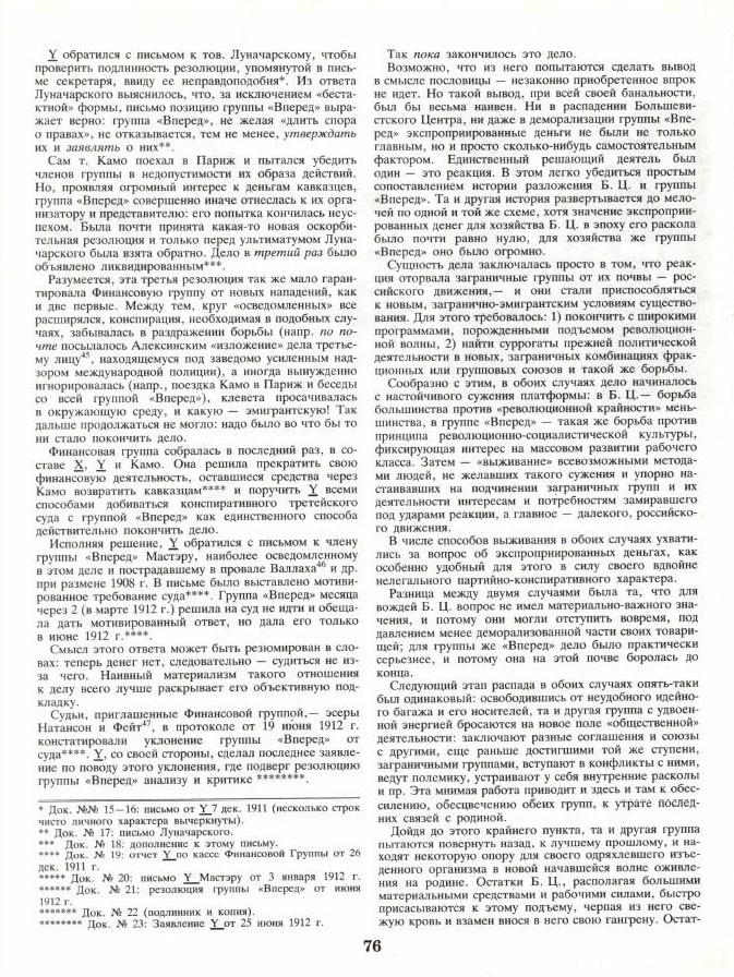 Богданов 12