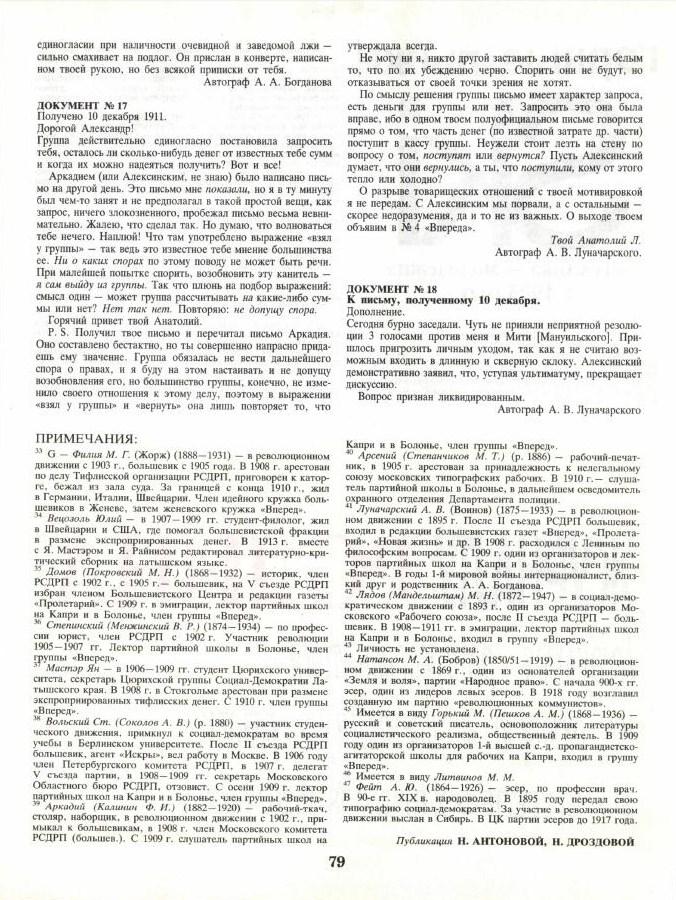 Богданов 15