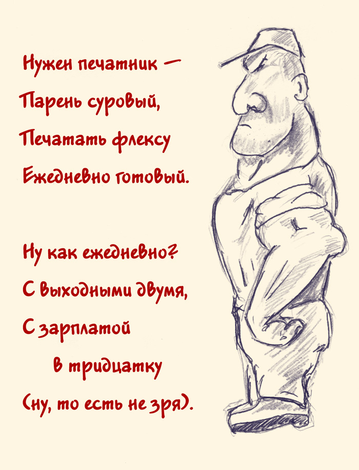pechatnik_1