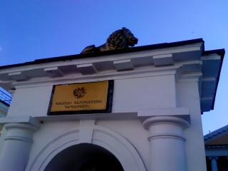 Посольство Армении, Армянский переулок 2