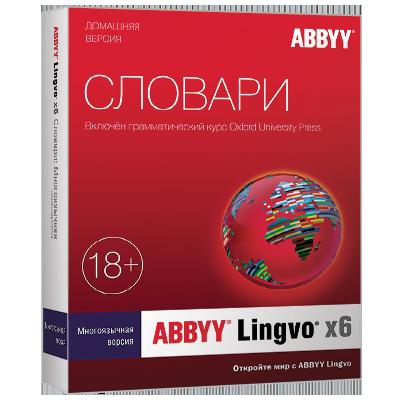 Lingvo_x6_Home_Multy_400_L