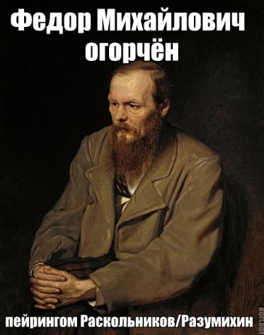 Достоевский и слэшеры