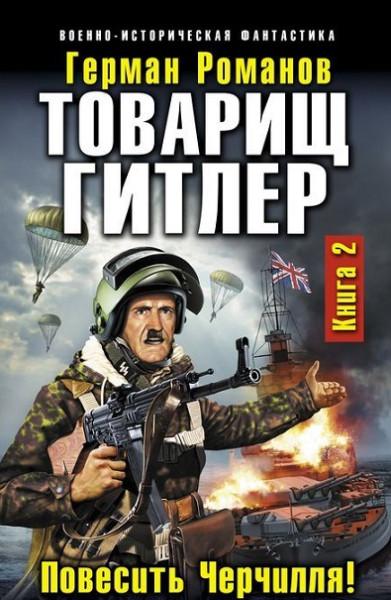 попаданцы-2