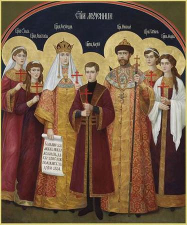 Царственные мученики