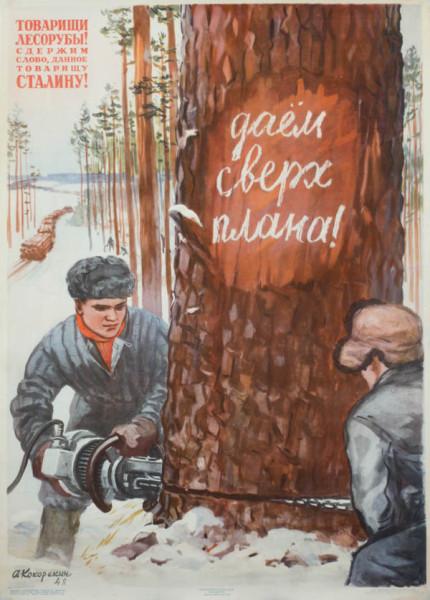 kokorekin_1948