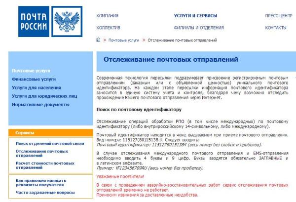 Сайт почта россии отслеживание почтовых отправлений