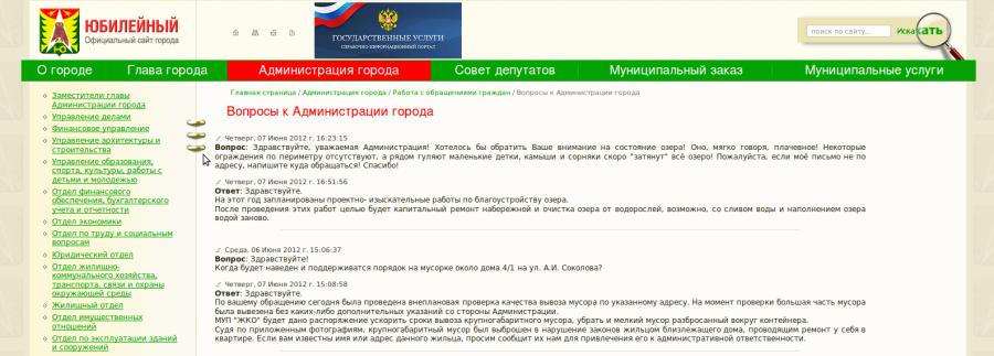 Ответ-отписка администрации г. Юбилейного  на обращение заявителя.