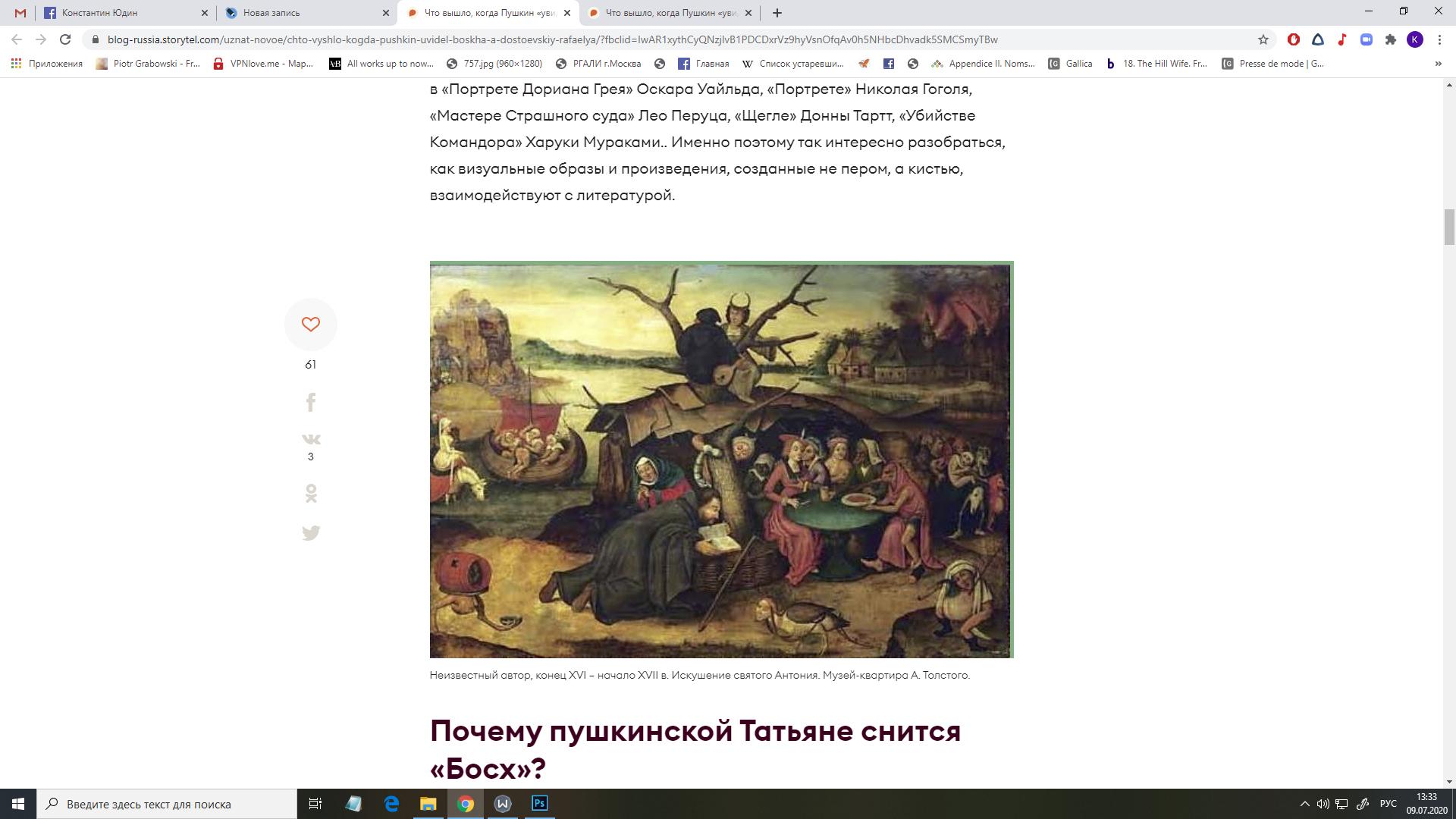 Косякова_скрин_статья2