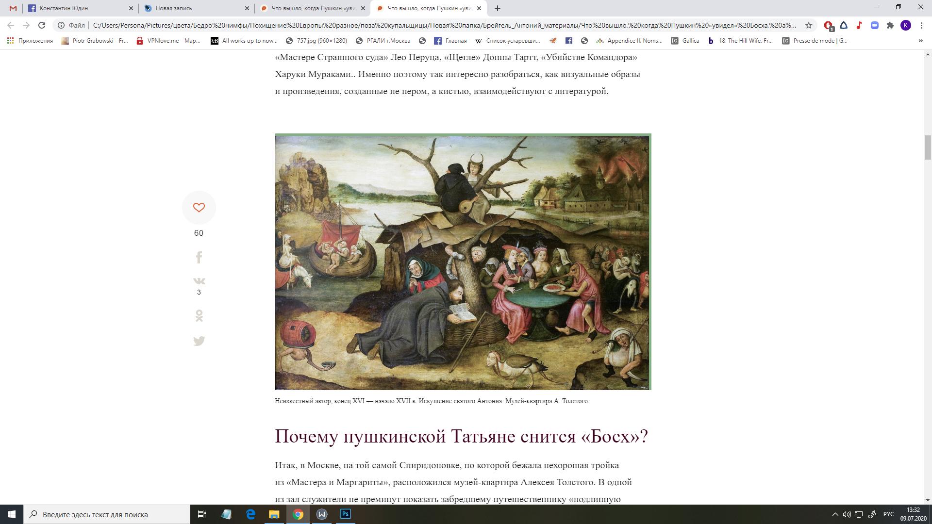 Косякова_скрин_статья1