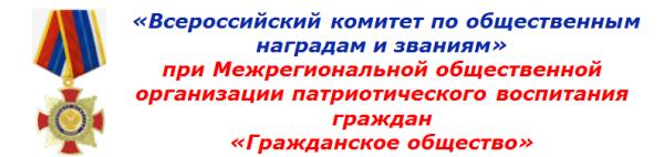 Screenshot_2018-10-28 ЗА ГРАЖДАНСКОЕ МУЖЕСТВО doc - Почта Mail Ru