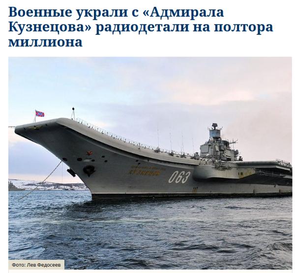 Screenshot_2018-12-16 Военные украли с «Адмирала Кузнецова» радиодетали на полтора миллиона