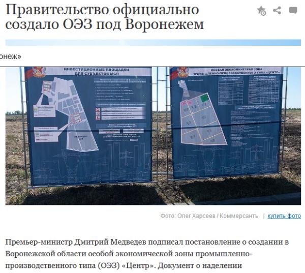 Screenshot_2019-01-08 Правительство официально создало ОЭЗ под Воронежем