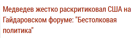 Screenshot_2019-01-18 Медведев жестко раскритиковал США на Гайдаровском форуме Бестолковая политика