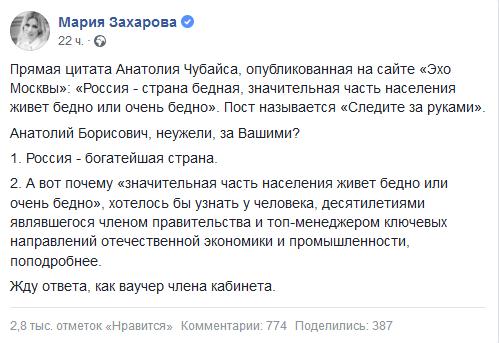 Screenshot_2019-01-20 Мария Захарова