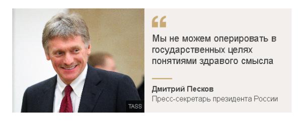 Screenshot_2019-02-07 Цитата дня Песков о российском государстве и здравом смысле