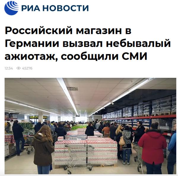Screenshot_2019-02-09 Российский магазин в Германии вызвал небывалый ажиотаж, сообщили СМИ