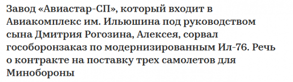 Screenshot_2019-03-23 Борисов заявил о срыве гособоронзаказа на заводе авиакомплекса Ильюшина