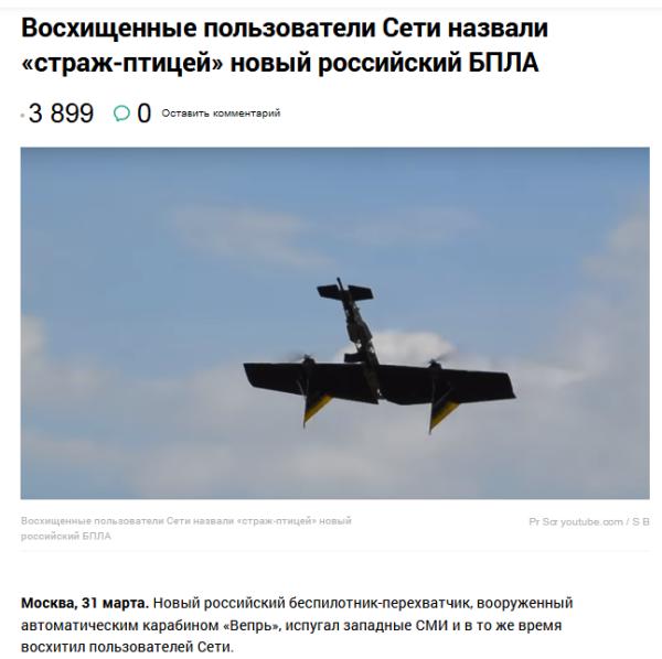Screenshot_2019-04-01 Восхищенные пользователи Сети назвали «страж-птицей» новый российский БПЛА