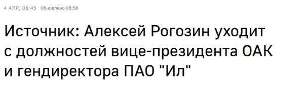 Screenshot_2019-04-04 Источник Алексей Рогозин уходит с должностей вице-президента ОАК и гендиректора ПАО Ил