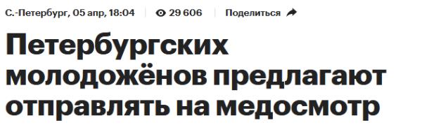 Screenshot_2019-04-08 Петербургских молодожёнов предлагают отправлять на медосмотр