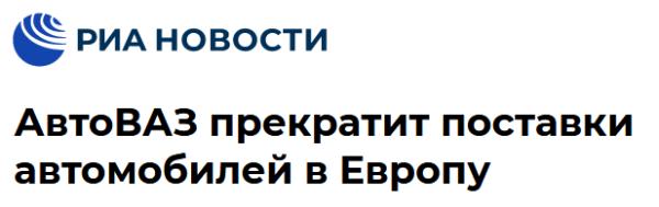 Screenshot_2019-04-11 АвтоВАЗ прекратит поставки автомобилей в Европу