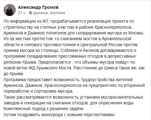 Screenshot_2019-04-26 Доска Позора Чиновников Крыма