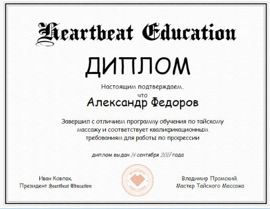 Screenshot_2019-05-03 Heartbeat Education