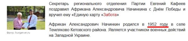 Screenshot_2019-05-26 Евгений Кафеев вручил карту «Забота» участнику боевых действий