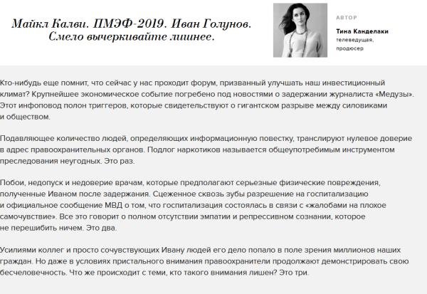 Screenshot_2019-06-09 Блоги Тина Канделаки Майкл Калви ПМЭФ-2019 Иван Голунов Смело вычеркивайте лишнее
