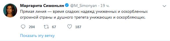 Screenshot_2019-06-19 Маргарита Симоньян ( M_Simonyan) Твиттер