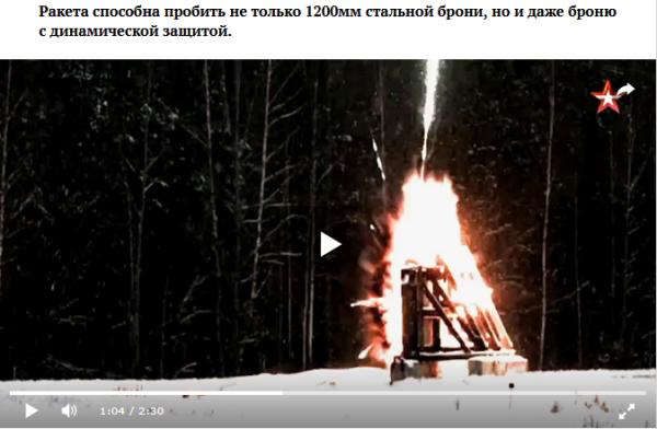 Screenshot_2019-06-23 Пуск «Хризантемы-В» с новейшего Ми-28НМ кадры первого применения самой мощной противотанковой ракеты [...](1)