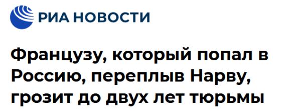 Screenshot_2019-07-05 Французу, который попал в Россию, переплыв Нарву, грозит до двух лет тюрьмы