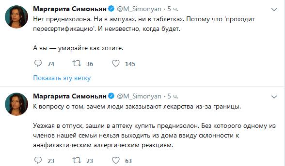 Screenshot_2019-07-17 Маргарита Симоньян ( M_Simonyan) Твиттер