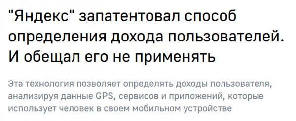 Screenshot_2019-07-18  Яндекс запатентовал способ определения дохода пользователей И обещал его не применять