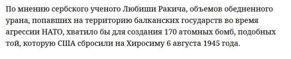 Screenshot_2019-09-16 Захарова США стоит извиниться и выплатить компенсации пострадавшим от бомбежек Югославии