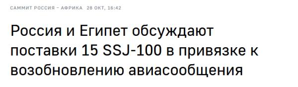 Screenshot_2019-10-29 Россия и Египет обсуждают поставки 15 SSJ-100 в привязке к возобновлению авиасообщения